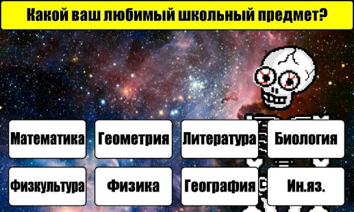 u0422u0435u0441u0442 u043du0430 u0411u0443u0434u0443u0449u0435u0435 screenshots 3