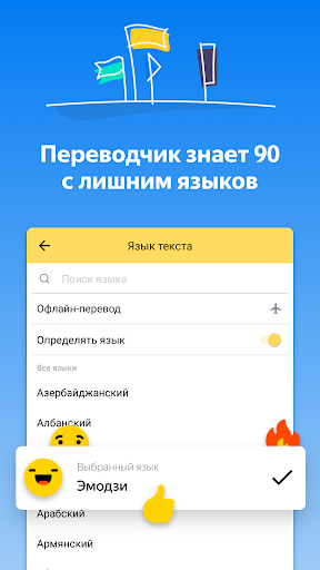 Yandeks Perevodchik Perevod I Slovar Oflajn Overview Google Play Store Russia