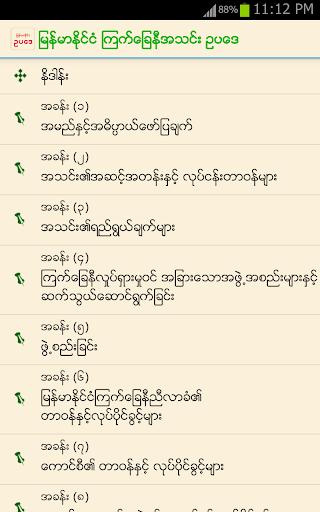 Myanmar Law  screenshots 3