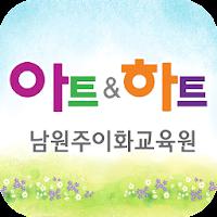 아트앤하트 남원주이화교육원
