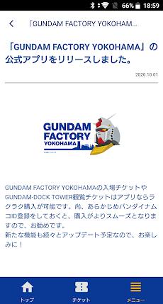 ガンダムファクトリー YOKOHAMA 公式アプリのおすすめ画像3