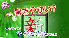 小学2年生漢字練習ドリル(無料小学生漢字)のおすすめ画像3