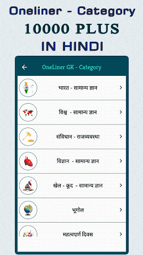 50000+ GK Question In Hindi - Offline Apkfinish screenshots 3
