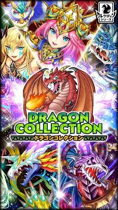 ドラゴンコレクション 人気のモンスター育成カードバトルのおすすめ画像5