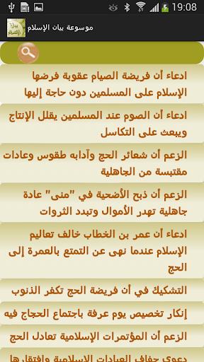موسوعة بيان الإسلام For PC Windows (7, 8, 10, 10X) & Mac Computer Image Number- 8