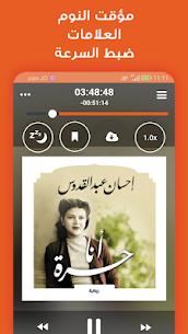 تحميل تطبيق Storytel مهكر 2022 للاندرويد 2