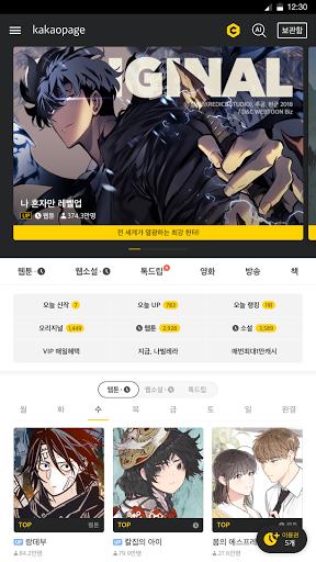 uce74uce74uc624ud398uc774uc9c0 KakaoPage android2mod screenshots 8