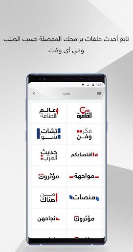 Sky News Arabia 7.7 Screenshots 5