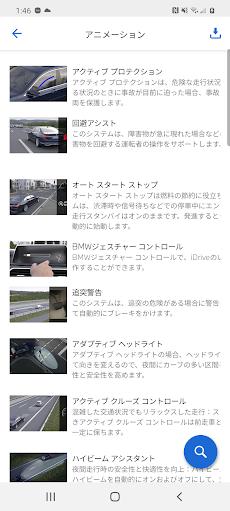 BMW Driver's Guideのおすすめ画像5