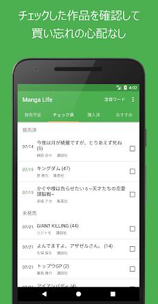 Manga Life:マンガの発売日を簡単確認&新刊お知らせのおすすめ画像2