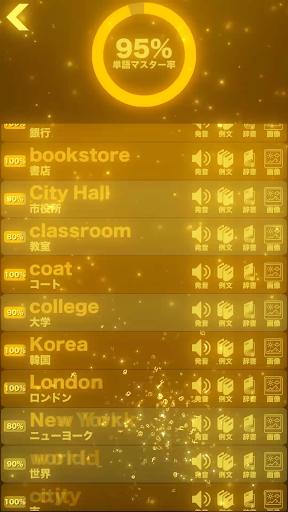 HAMARU English vocabulary study game 10.8.4 screenshots 4