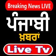 Punjab News - Punjab News Live TV | Punjabi News