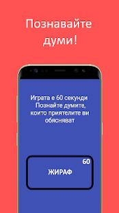 u041au0430u043au0432u043e u0441u044au043c u0430u0437? 1.28 Screenshots 2
