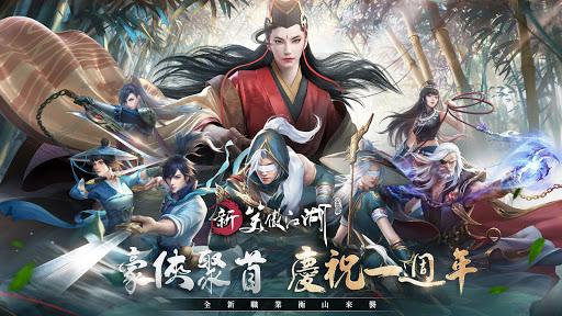 新笑傲江湖M-港澳版  screenshots 1