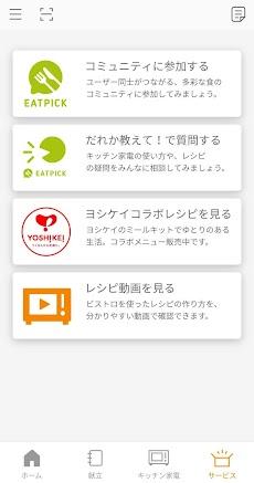 KitchenPocket 人・レシピ・キッチン家電をつなげる くらしアップデートサービス!のおすすめ画像5
