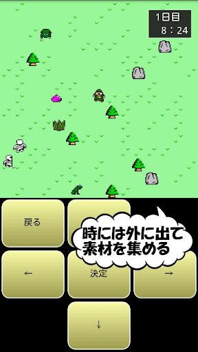伝説の道具屋II  screenshots 2