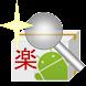 商品検索ツール for 楽天市場 - Androidアプリ