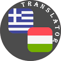 Greek - Hungarian Translator