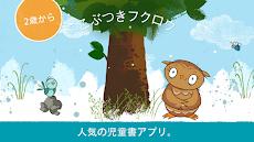 小さなフクロウ - 子どものための韻のおすすめ画像1