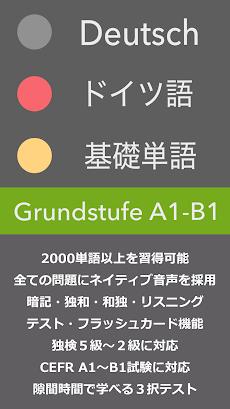 ドイツ語 基礎単語 - Grundstufe / 独検5級〜2級・CEFR A1〜B1のおすすめ画像1