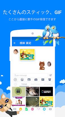 SMS用メッセンジャーのおすすめ画像3