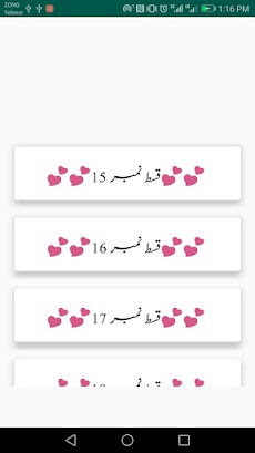 Urdu Romantic Novels Offlineのおすすめ画像5