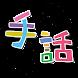 手話 アプリ 無料 日本語 ~指文字 ことば 会話 画像で解説~ - Androidアプリ
