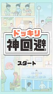 ドッキリ神回避 脱出ゲーム  Apps on For Pc – Windows 10/8/7/mac -free Download 1