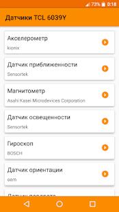 Датчикер все датчики Android Screenshot
