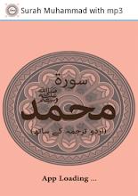 Surah Muhammad with mp3 screenshot thumbnail