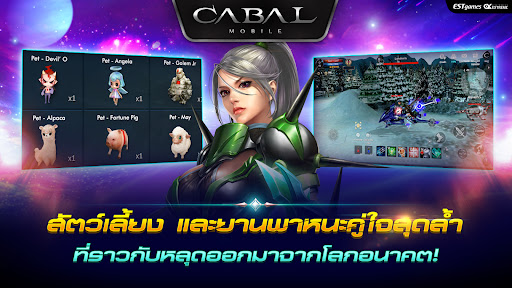 CABAL M  screenshots 6