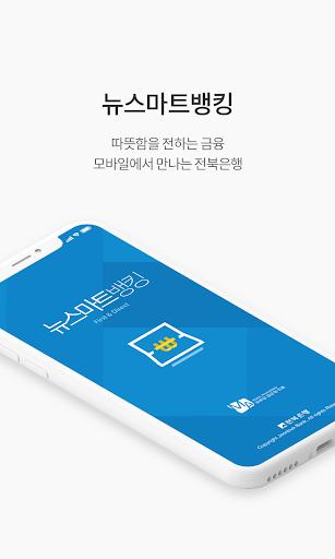 전북은행 뉴스마트뱅킹 screenshots 1