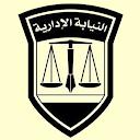 هيئة النيابة الإدارية