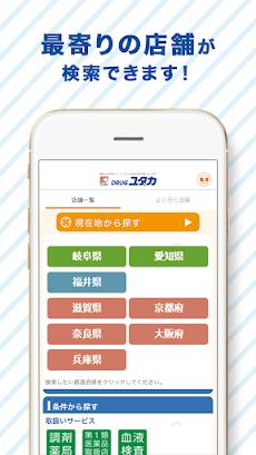 DRUGユタカアプリのおすすめ画像4