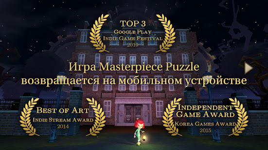 Скриншот №2 к ROOMS The Toymakers Mansion