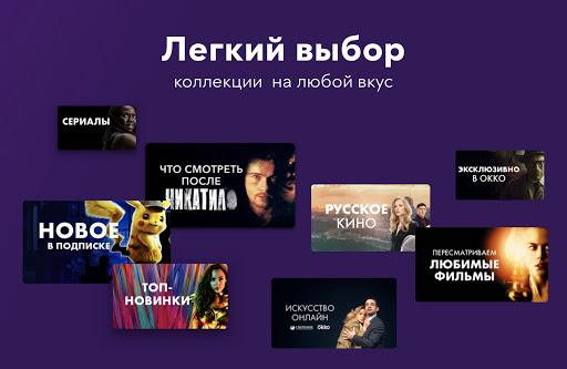 Okko HD - movies and series online apktram screenshots 6