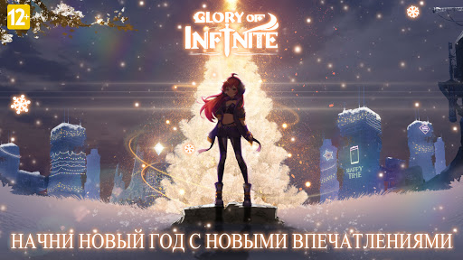 Glory of Infinite 15.0 screenshots 1