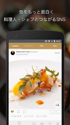 Foodion 料理人・シェフとつながる食のSNSのおすすめ画像1