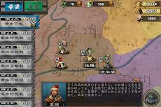 三国合戦のおすすめ画像2