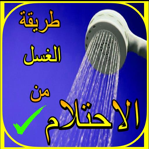 على التوالي زاوية إلكتروني هل يجب غسل الملابس بعد الاحتلام Natural Soap Directory Org