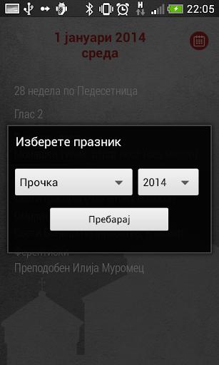 Pravoslaven Kalendar 2021 3.1 Screenshots 6