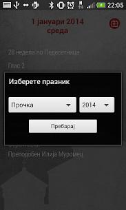 Pravoslaven Kalendar 2021 6