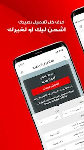 تطبيق Ana Vodafone 3