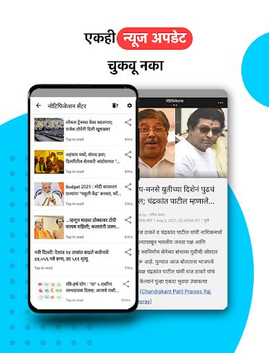 Marathi News Maharashtra Times android2mod screenshots 7