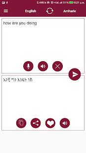 Amharic - English Translator