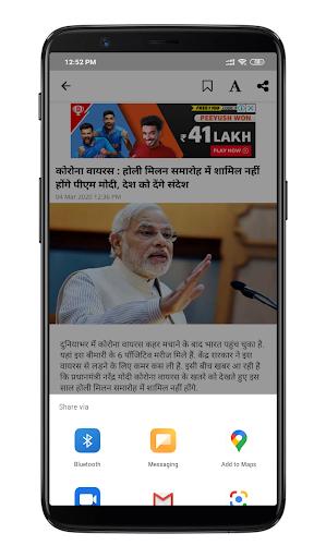 Prabhat Khabar 3.5.5 Screenshots 7