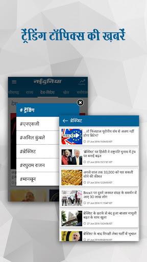 Naidunia: MP News & CG News 5.3 screenshots 7