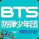 相性診断for bts ゲーム 防弾少年団 - Androidアプリ