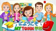 My Town : School - スクールのおすすめ画像1