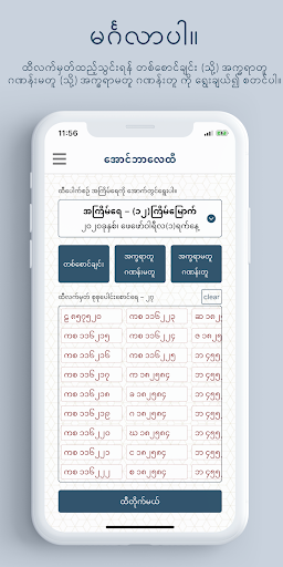 u1011u102e - Hti Pauk Sin (Aung Bar Lay Lottery Result) 1.2.9 Screenshots 1